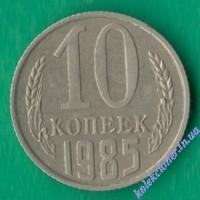 10 копійок 1985 року СРСР