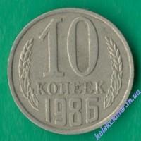 10 копеек 1986 года СССР