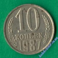 10 копеек 1987 года СССР