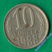 10 копійок 1988 року СРСР