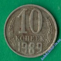 10 копеек 1989 года СССР