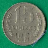 15 копеек 1961 года СССР
