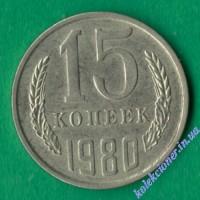 15 копійок 1980 року СРСР