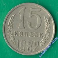 15 копійок 1982 року СРСР