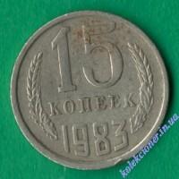 15 копеек 1983 года СССР
