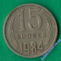 15 копеек 1984 года СССР