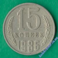 15 копеек 1986 года СССР