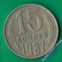 15 копеек 1987 года СССР