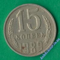15 копеек 1989 года СССР