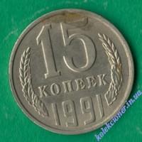 15 копеек 1991 года Л СССР