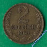 2 копейки 1968 года СССР