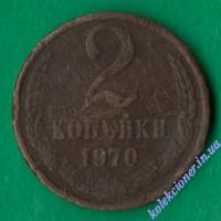2 копейки 1970 года СССР