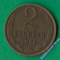 2 копійки 1971 року СРСР