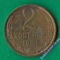 2 копейки 1983 года СССР