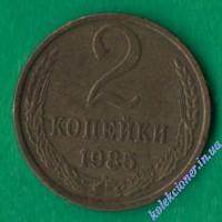 2 копійки 1985 року СРСР