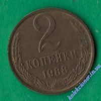 2 копійки 1988 року СРСР