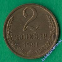 2 копейки 1991 года Л СССР