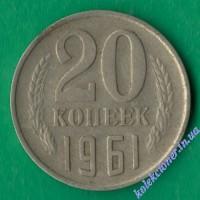 20 копеек 1961 года СССР
