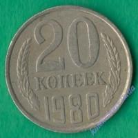 20 копійок 1980 року СРСР