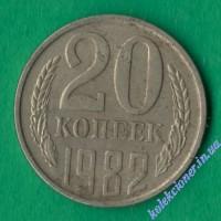 20 копійок 1982 року СРСР