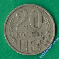 20 копійок 1984 року СРСР