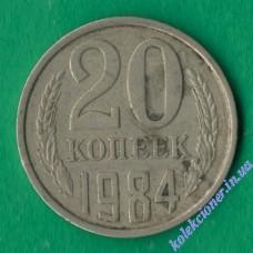 20 копеек 1984 года СССР