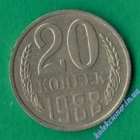 20 копійок 1988 року СРСР