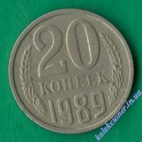 20 копеек 1989 года СССР
