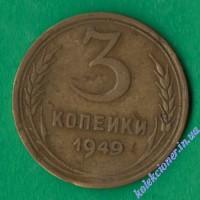 3 копейки 1949 года СССР
