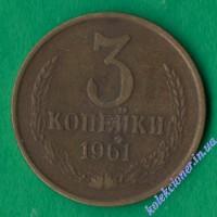 3 копейки 1961 года СССР