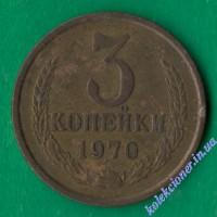 3 копейки 1970 года СССР