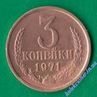 3 копійки 1971 року СРСР