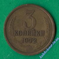 3 копейки 1972 года СССР