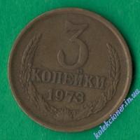 3 копійки 1973 року СРСР
