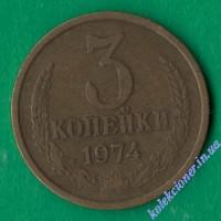 3 копейки 1974 года СССР