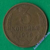 3 копейки 1979 года СССР
