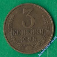 3 копійки 1980 року СРСР