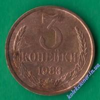 3 копейки 1983 года СССР
