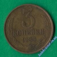 3 копійки 1985 року СРСР