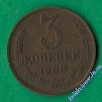 3 копійки 1988 року СРСР