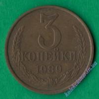 3 копейки 1989 года СССР
