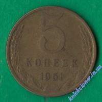 5 копеек 1961 года СССР