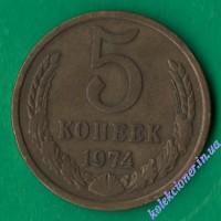 5 копеек 1974 года СССР
