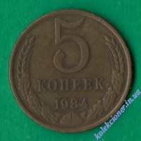 5 копеек 1984 года СССР
