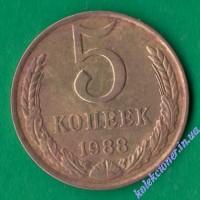5 копійок 1988 року СРСР