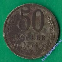 50 копеек 1974 года СССР