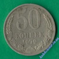 50 копеек 1979 года СССР