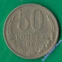 50 копійок 1980 року СРСР