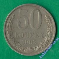 50 копійок 1982 року СРСР