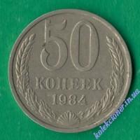 50 копеек 1984 года СССР